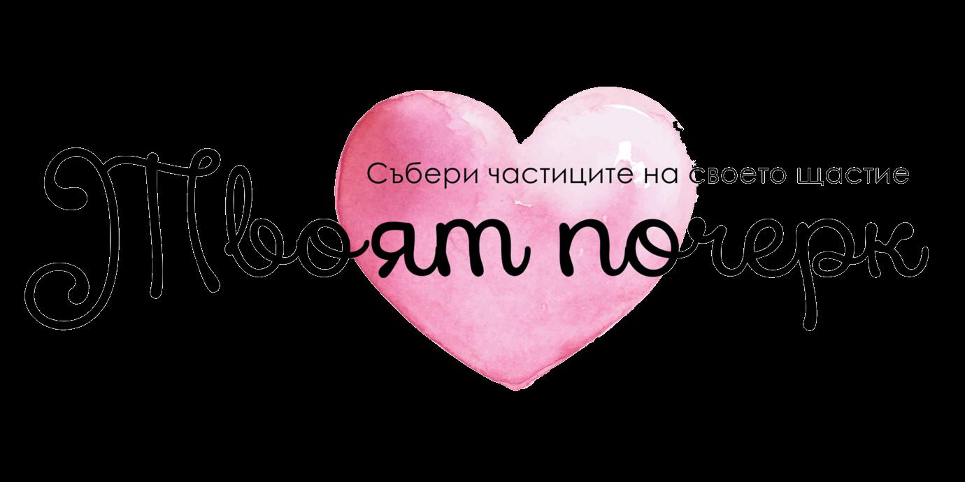 лого твоят почерк медальони